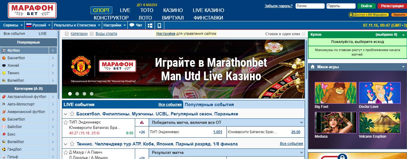 бк марафон казино зеркало