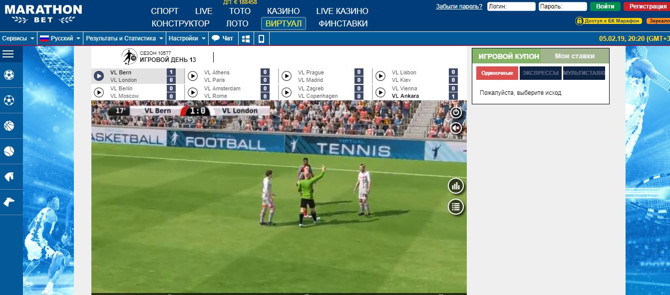 Виртуальный футбол Marathonbet